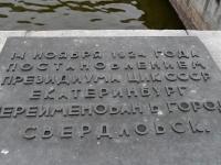 041 Tänane Jekaterinburg. Foto: Urmas Saard